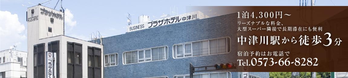 中津川市のビジネスホテルなら駅から徒歩3分のプラザホテル淀川